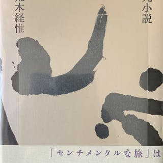 Araki, Nobuyoshi.   Fotografie monographisch