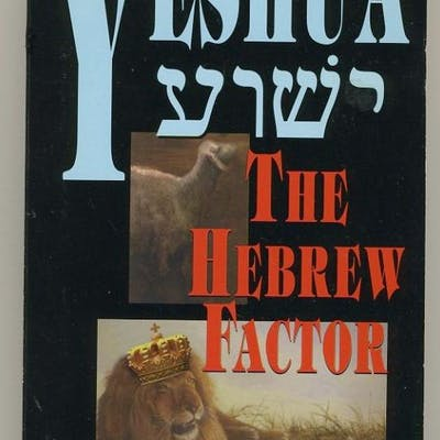 YESHUA: THE HEBREW FACTOR Rambsel, Yacov A.
