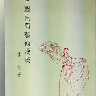 Random Essays on Chinese Folk Art