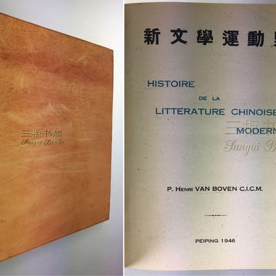 Histoire de la Litterature Chinoise Moderne