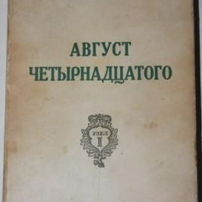 August [First Edition in Russian] Solzhenitsyn
