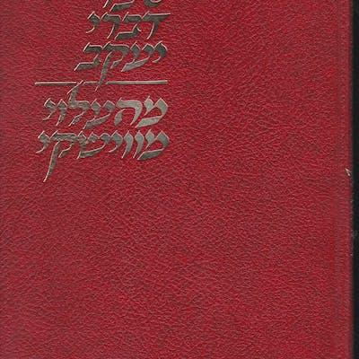 sefer Divrey Yaakov khelek shelishi [=Part 3] Safsel