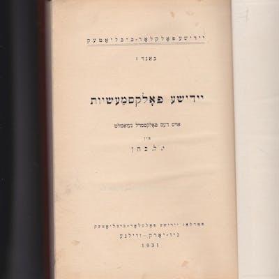 Yidishe folksmayses oys dem folksmoyl gezamelt