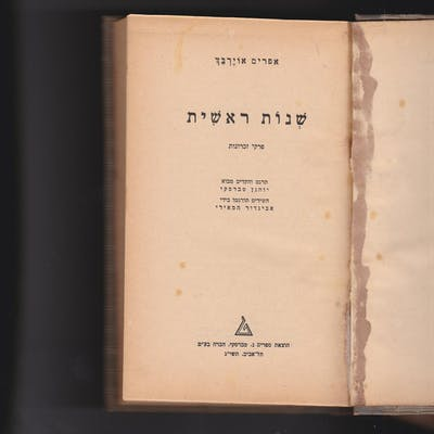 Shnot Reysheet : pirkey Zikhronot Ephraim Auerbach (1892-1973)