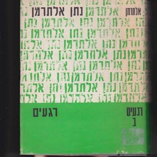 REGA'IM sefer sheni [5]697 - [5]703 [= 1937-1943 C.E.][I...