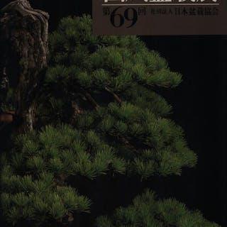 The 69th Kokufu Bonsai Exhibition aa.vv. Literature & Fiction