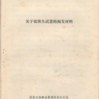 [Guan yu Zhang Tiesheng shi juan de jie fa cai liao]
