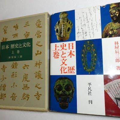 Japan-History and Culture Vol. I Hayashiya, Tatsusaburo