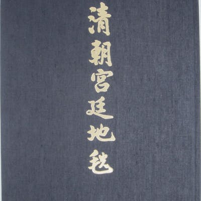 Qingchao Gongting Ditan: Imperial Court Carpets From the Qing Dynasty Danon