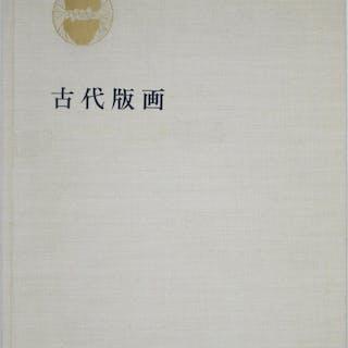 Nihon Hanga Bijutsu Zenshu 1: Kodai Hanga Ishida Mosaku Asian Art