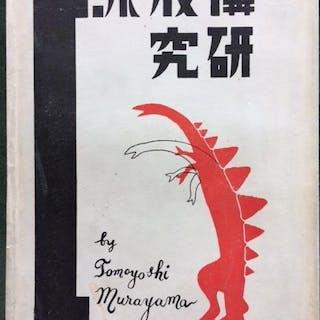 KOSEIHA KENKYU - Etude sur le constructivisme. Tokyo, 1926. TOMOYOSHI MURAYAMA