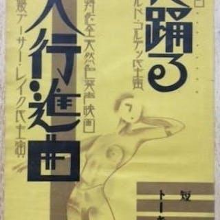 AFFICHE DE FILM POUR LA SALLE SHOCHIKU-ZA - Japon