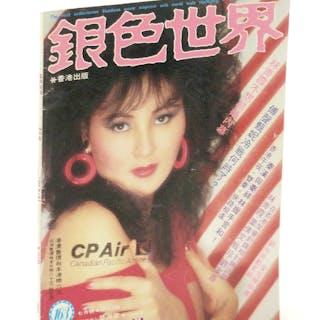 Cinemart - The Most Authoritative Chinese Movie Magazine
