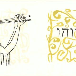 Ben Shahn-Young Man Playing Double Pipe-1971 Mourlot Lithograph Shahn, Ben 52