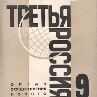 Tret'ia Rossiia: Organ osushchestvleniia novogo sinteza (La troisieme Russie
