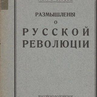 Razmyshleniia o Russkoi Revoliutsii [Thoughts about the...
