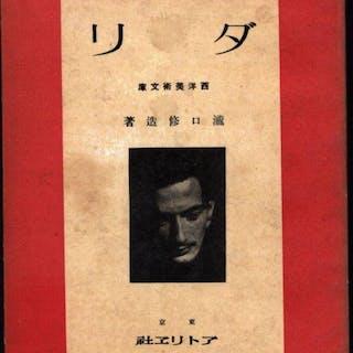 DALÍ, Takiguchi, Shuzo. Künstler A bis Z