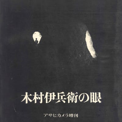 Kimura ihee no me [Eye of Ihei Kimura] (Asahi kamera...