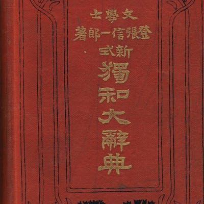 Tobari Deutsch-Japanisches Worterbuch TOBARI CHIFUKU Asia