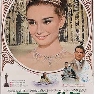 Lot #113 - ROMAN HOLIDAY (1953) - Japanese B2 Poster 1970 Re-Release