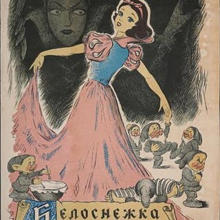 Lot #211 - SNOW WHITE AND THE SEVEN DWARFS (1937) - Russian Poster 1955