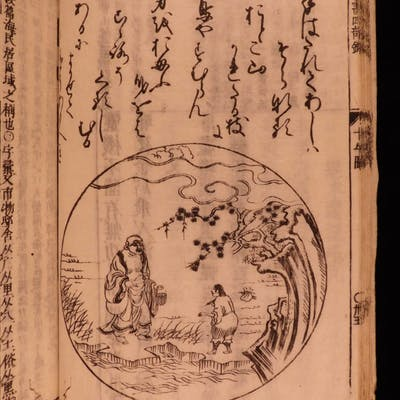 1698 Japanese Woodblock Illustrated Zen Buddhism Enlightenment Poems Ox JAPAN