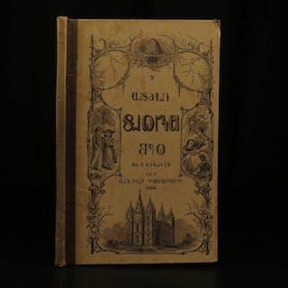 1868 1ed Deseret Alphabet Book Mormon Brigham Young LDS Saints Mormonism Utah