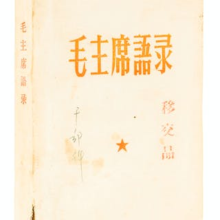 China.- Mao Tse-tung. Quotations of Chairman Mao, prototype edition