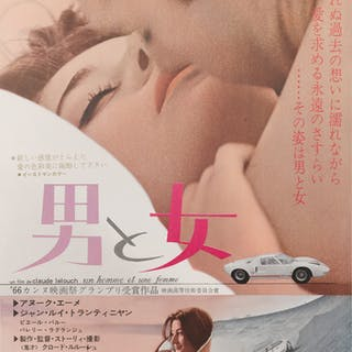 UN HOMME ET UNE FEMME / A MAN AND A WOMAN (1966) POSTER, JAPANESE