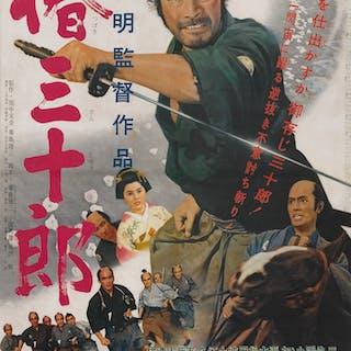 SANJURO (1962) POSTER, JAPANESE