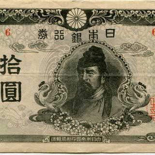 Japan 1945 - 10 yen (Pick 77a)