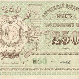 Russia 250 rubles 1919