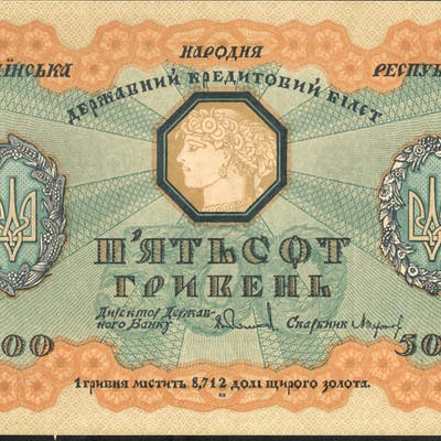 Ukraine 500 Hryven 1918