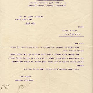 Typed Letter Signed - Ben-gurion, David; KAPLAN, ELIEZER.