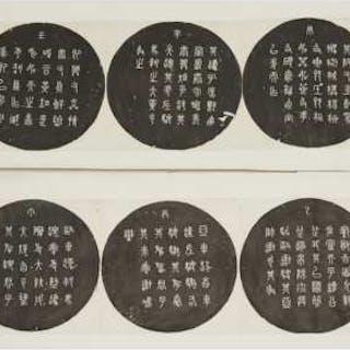 A Pair of Chinese Seal Script Rubbings Scrolls - 篆書拓片兩張 卷軸