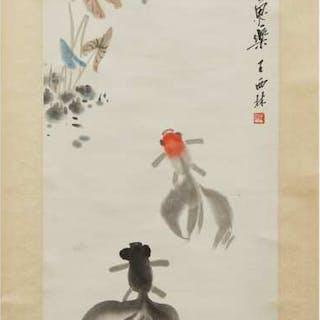 A Painting of Goldfish, Signed Wang Xilin - 王西林 (款) 我知魚樂 設色紙本 立軸