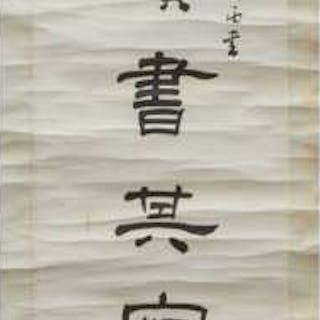 After Pu Ru (1896-1963), Calligraphy Couplet - 溥儒 (1896-1963) 款 書法對聯 立軸