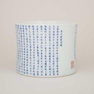 An Inscribed Underglaze-Blue and Copper-Red Brushpot - 青花詩文筆筒